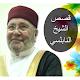 قصص الشيخ النابلسي APK