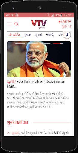 VTV Gujarati screenshots 2
