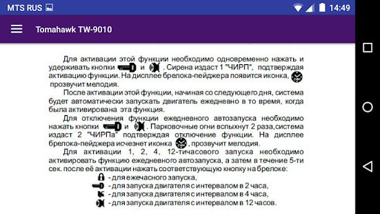 TOMAHAWK 9010 ИНСТРУКЦИЯ СКАЧАТЬ БЕСПЛАТНО