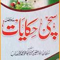 Sachchi Hikayat,Islami Waqiat,Sachi Batien In Urdu icon