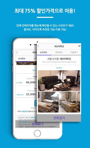 왁싱인포 - 왁싱 브라질리언왁싱 슈가링 커플왁싱 내주변 및 전국 할인 왁싱어플 1.10 screenshots 5