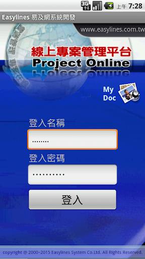 易及網 ProjectOnline