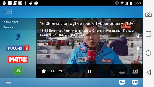 TV+ HD - u043eu043du043bu0430u0439u043d u0442u0432 1.1.3.5 screenshots 1