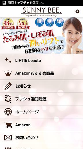 美容サプリやコスメ 健康アイテムの通販店 SUNNY BEE