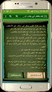 برنامج رجال الله 4