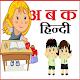 Download हिन्दी किड्स - Hindi Kids App For PC Windows and Mac