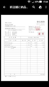 見積書や請求書を素早く作成、きれいに印刷 Estilynx 이미지[6]
