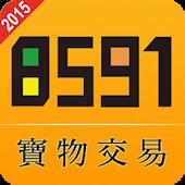 8591寶物交易 2015