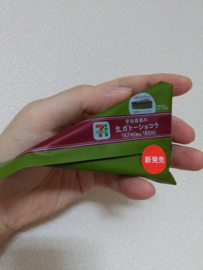 セブンイレブン 生ガトーショコラ 抹茶