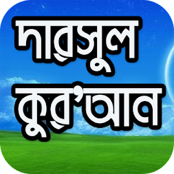 দারসুল কোরআন - Darsul Quran Bangla APK screenshot thumbnail 2