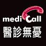 download 看診進度Medicall apk