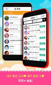 소개팅,채팅어플,소셜데이팅-사랑남녀 screenshot 1