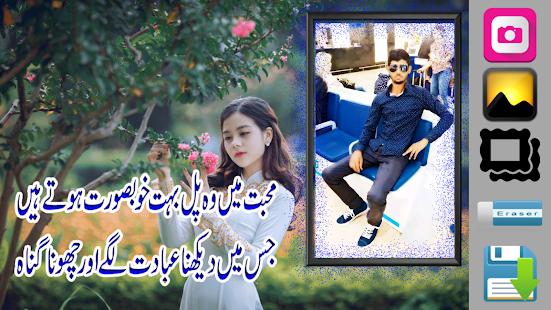 Download Love Poetry , Mohabbat Shayari Photo Frame 2019 For PC Windows and Mac apk screenshot 4