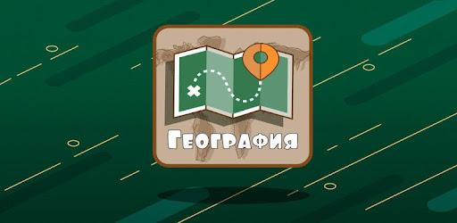 Geography for Kids - Geo Quiz - Google Play'də Tətbiqlər