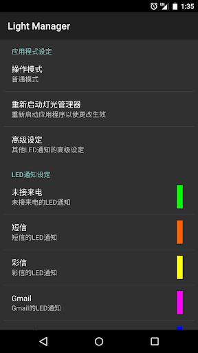 灯光管理器 Pro