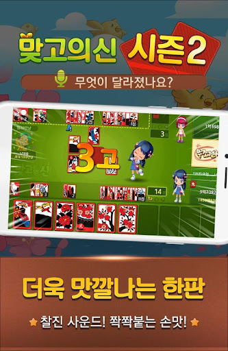 ub9deuace0uc758 uc2e0 for kakao 2.11 screenshots 2
