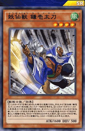妖仙獣デッキ