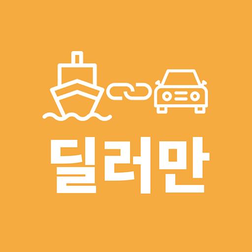 딜러만 - Dealerman icon