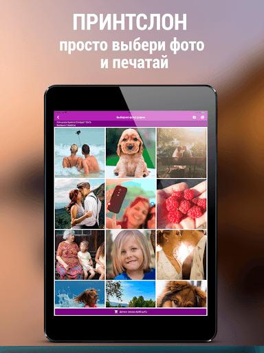 Приложение для печати фото с телефона