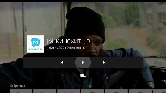 MEGOGO Android TV- screenshot thumbnail