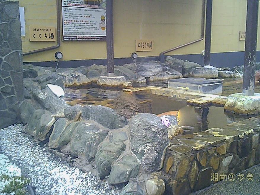 おふろの王様 海老名店 源泉かけ流しのここち湯 狭くて窮屈だし 湯の中のゴミが気になる