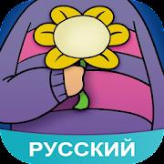 Amino Undertale Russian Андертейл