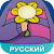 Amino Undertale Russian Андертейл file APK for Gaming PC/PS3/PS4 Smart TV