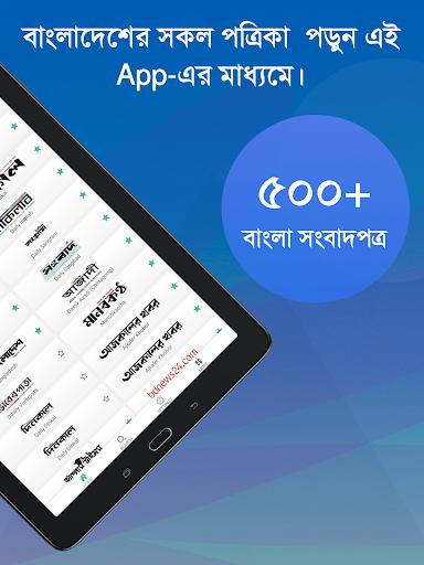 Bangla Newspapers - Bangla News App 0.0.3 screenshots 18
