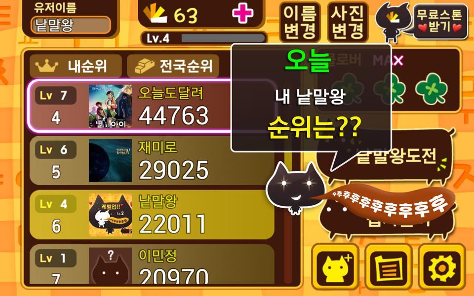 낱말왕 십자풀이- screenshot