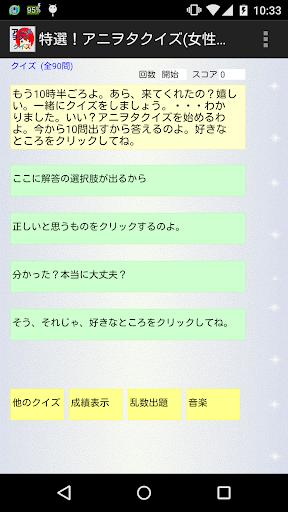 特選!アニヲタクイズ 女性声優編2015年版