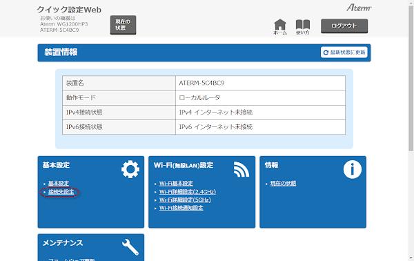 【通信費節約】ソフトバンク光 ルター交換 | 単語帳ネット