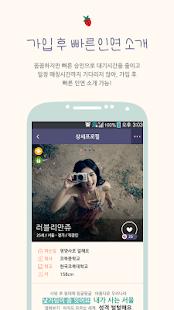 코코 - 소개팅 어플 (지구에서 가장 빠른 승인) - screenshot thumbnail