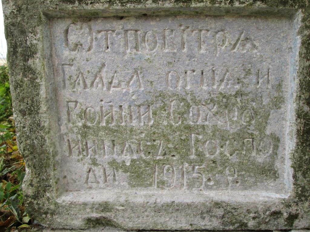 Photo: Podemszczyzna - napisy na krzyżu przy cerkwisku