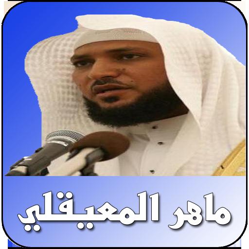 ماهر المعيقلي القرآن كاملآ mp3 file APK Free for PC, smart TV Download