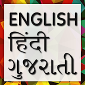 English To Gujrati Hindi Dic
