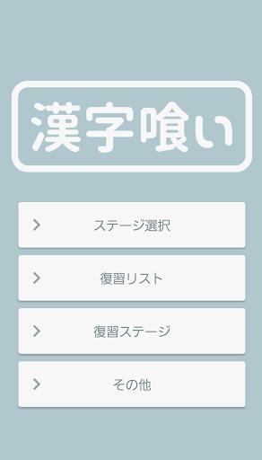 漢字喰い フリック入力・復習リスト作成が可能な漢字読みクイズ