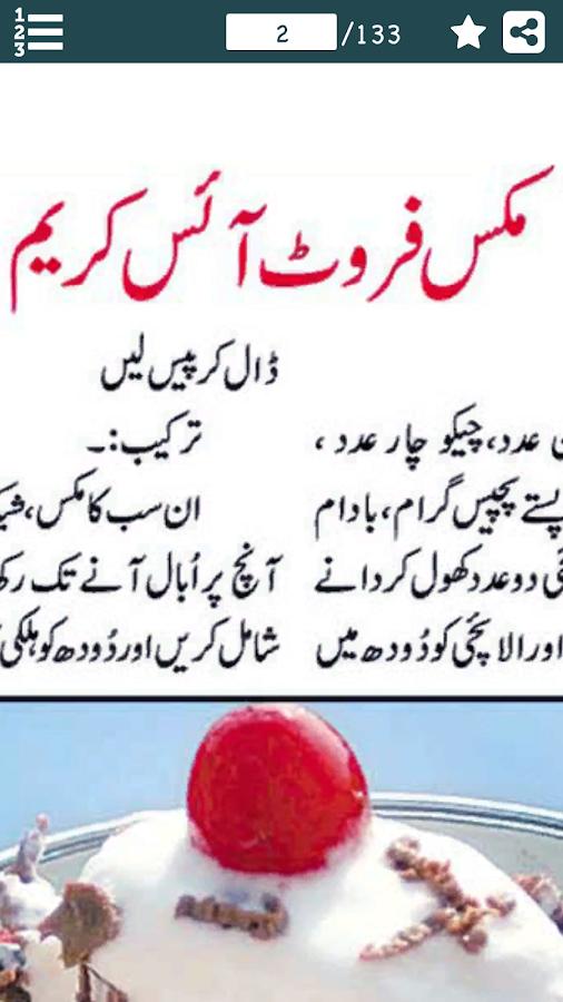 how to make ice cream recipe in urdu