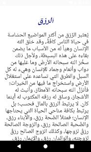 الرزق - náhled
