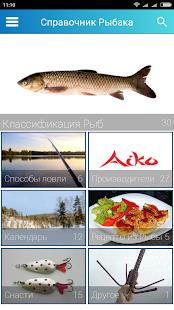 Справочник рыбака - náhled