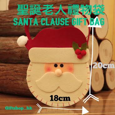聖誕老人禮物袋