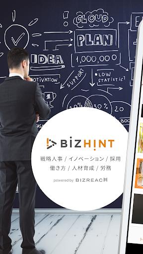 BizHint u300cu4ebau3068u7d44u7e54u306eu751fu7523u6027u5411u4e0au300du3092u30c6u30fcu30deu306bu3057u305fu30cbu30e5u30fcu30b9u30a2u30d7u30ea 2.2.0 Windows u7528 1