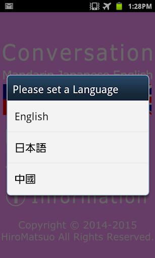 玩旅遊App|中国語台湾 英語 日本語旅行会話 オフライン学習免費|APP試玩