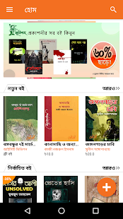 Sheiboi largest bangla ebook store and reader android apps on sheiboi largest bangla ebook store and reader screenshot thumbnail fandeluxe Choice Image