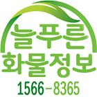 늘푸른화물정보 icon