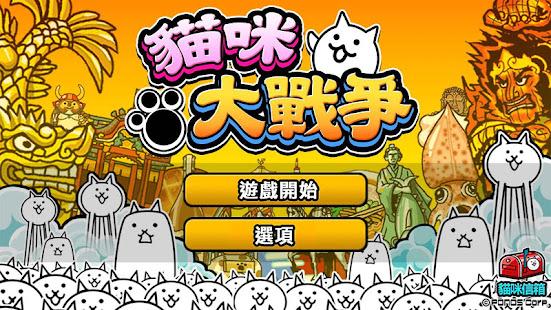 貓咪大戰爭 Mod