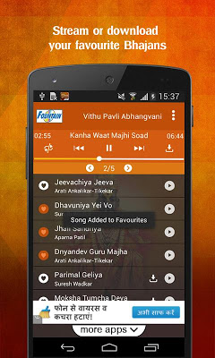 Top 600 Vitthal Bhajan Songs - screenshot