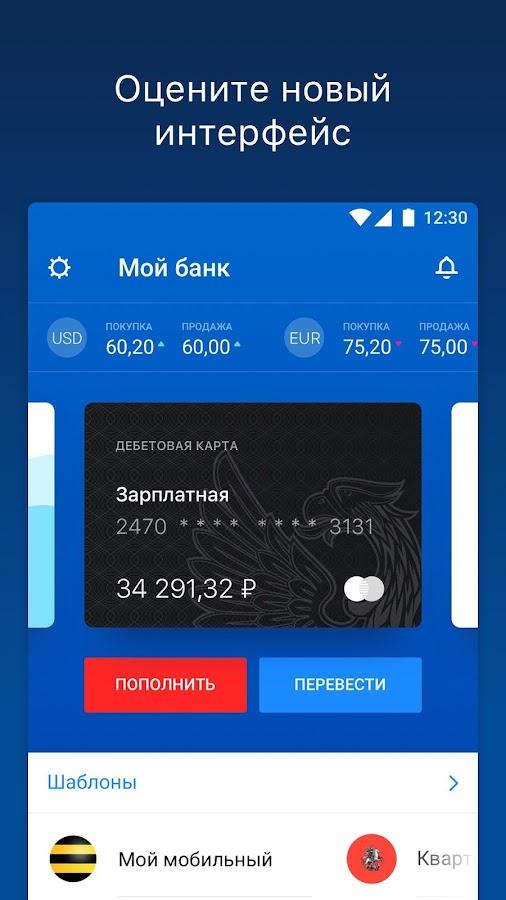 Онлайн банк 24 втб