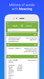 App Meaning in Hebrew APK for Windows Phone