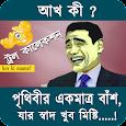 মজার ফানি পিক-Bangla Funny Troll