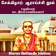 சேக்கிழார்: ஆராய்ச்சி நூல் (Sekkizhar) Download on Windows